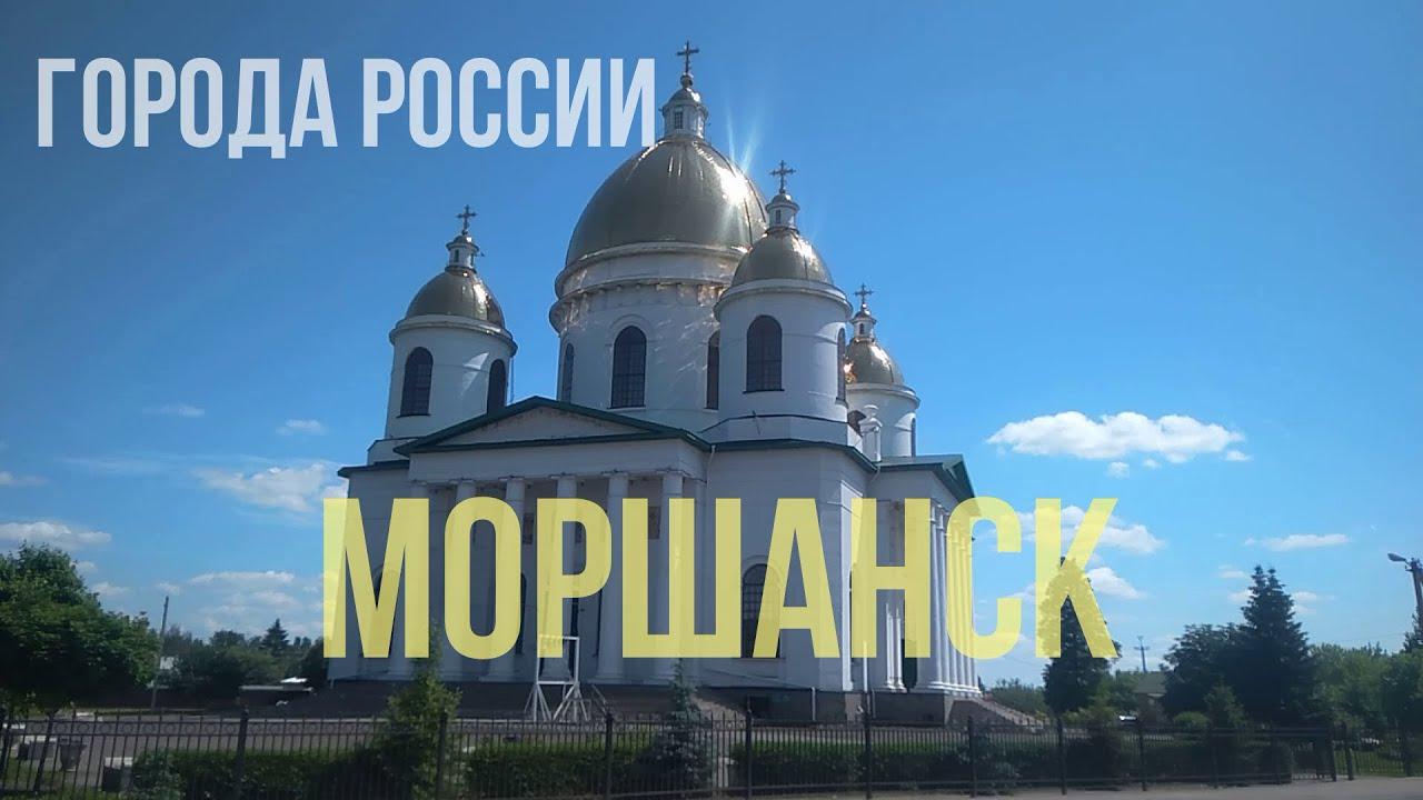 ГОРОДА РОССИИ МОРШАНСК ДОСТОПРИМЕЧАТЕЛЬНОСТИ - YouTube