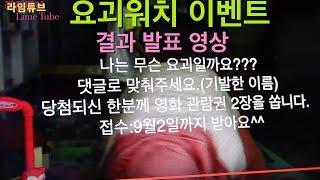 요괴워치 장난감 이벤트 결과 발표 영상 [라임튜브]