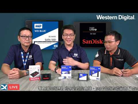 《XFastest 實況台》 WD 大人物 3D NAND SSD 新技術來直播