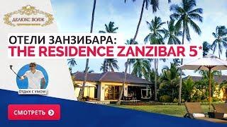 Отели Занзибара: The Residence Zanzibar 5*(Отель The Residence Zanzibar 5* расположен в районе Кизимкази, на южном побережье острова Занзибар. Наша инспекция:..., 2016-11-21T19:41:36.000Z)