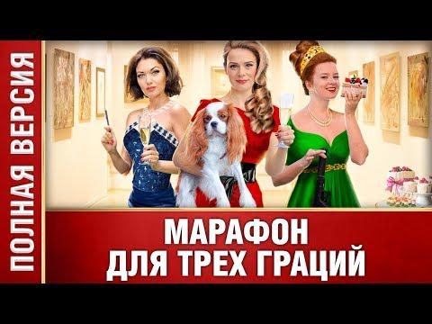 Мультфильм про 3 подруг