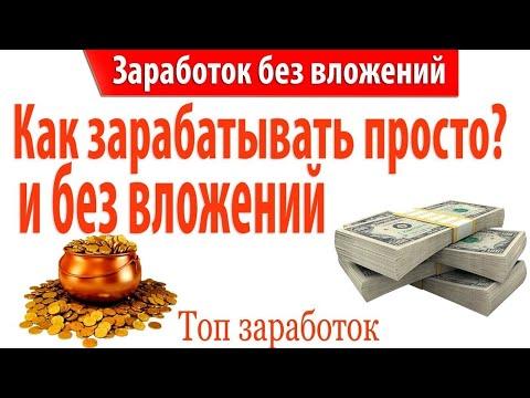 Заработок на кешбеках без вложений otpbank телефон горячей линии связаться с оператором