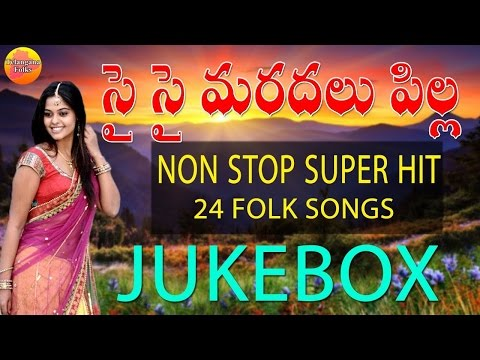 24 Latest Telugu Folk Songs| Private Folk Songs | New Telangana Folk Songs | Janapada Songs Telugu