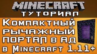 Компактный рычажный портал в Ад в 1.11+ [Уроки по Minecraft]