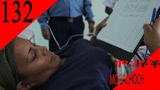 Mogachoch Drama - Part 132 (Ethiopian Drama)