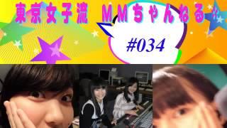 2013/11/21 NACK5「東京女子流 MMちゃんねる*」 トークのみ.