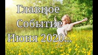 Главное Событие Июня 2020. Таро гадание для Мужчин и Женщин #тарогадание #Июня2020 #таророжденская
