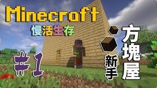 「Minecraft」Moco慢活原始生存:#1新手方塊屋不意外 「當個創世神」