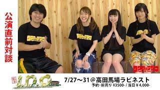 いよいよ2016/7/27より高田馬場ラビネストにてタタカッテシネ第3回公演...