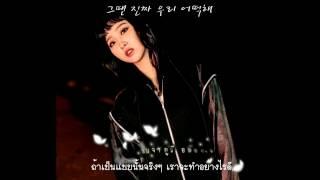 [Karaoke/Thaisub] Minzy(공민지) - ING (알쏭달쏭)