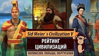 Рейтинг цивилизаций в Sid Meier's Civilization V: Полинезия, Польша, Португалия