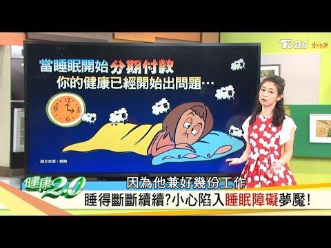 睡得斷斷續續?你的臥室出了什麼問題嗎?小心陷入睡眠障礙!健康2.0 (完整版)