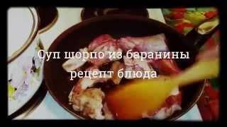 Шурпа из баранины Рецепт супа приготовить  вкусно ужин домашние быстро видео
