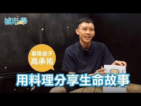 自由料理人高承祐:在台北,做撫慰人心的便當