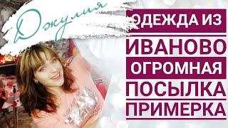 Ивановский текстиль || НЕ ВАСИЛЕК || Джулия Тэкс || Огромная посылка || Большие размеры