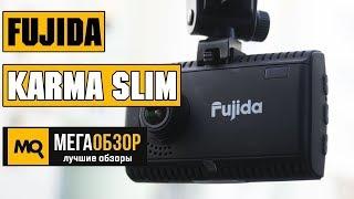 Fujida Karma Slim огляд відеореєстратора
