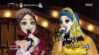 [King of masked singer] 복면가왕 - 'Juliet'vs'Girl' 1round - I Don't Know Yet 20170219