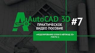[Моделирование кухни] Внутренние откосы, подоконник окна в Автокад 3D