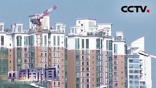 [中国新闻] 稳房租 深圳拟发布租房指导价格 | CCTV中文国际