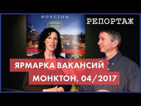 Репортаж с ярмарки вакансий в Монктоне 28-го апреля 2017