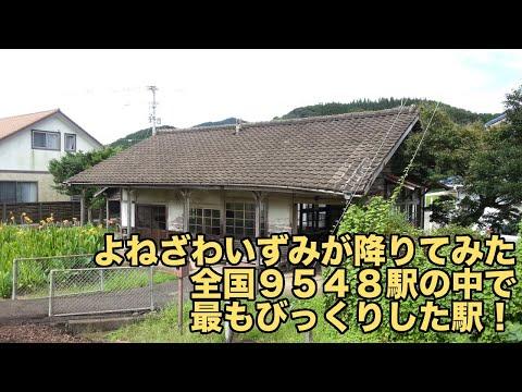 【#0002】全国9548駅の中で最もびっくりした駅