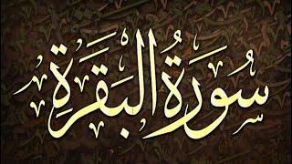 سورة البقرة كاملة 💚 قران كريم 💚 بصوت جميل جدا جدا Surah Al Baqarah with Arabic text HD