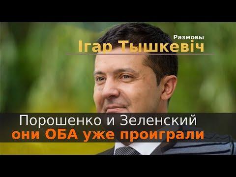 Зеленский и Порошенко: они оба уже проиграли