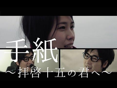 手紙〜拝啓十五の君へ〜/アンジェラ・アキ『くちびるに歌を』主題歌(コバソロ & Eurie Cover)