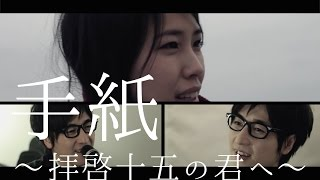 今回はアンジェラ・アキさんの『手紙〜拝啓十五の君へ〜』をシンガーソ...