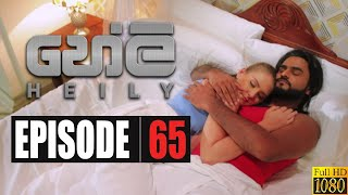 Heily | Episode 65 02nd March 2020 Thumbnail