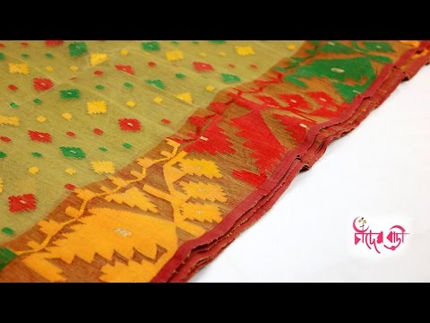 Jamdani Saree Review # 1 || Chander Bari Online Shop || Dhakai Jamdani Saree