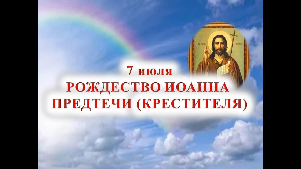 Картинки по запросу 7 июля иоанна крестителя