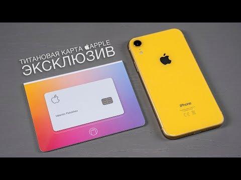 Эксклюзив: пробуем Apple Card