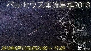 ペルセウス座流星群2018  ウェザーニュース