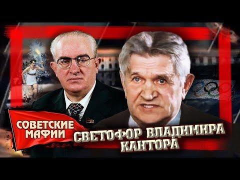 Светофор Владимира Кантора.