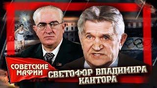 Светофор Владимира Кантора. Советские мафии | Центральное телевидение