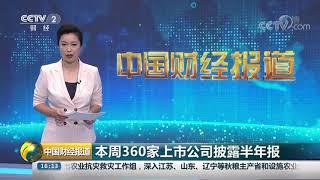 [中国财经报道]本周360家上市公司披露半年报| CCTV财经