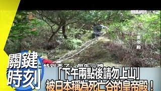 「下午兩點後請勿上山」 被日本稱為死亡谷的皇帝殿! 2013年 第1709集 2200 關鍵時刻 thumbnail