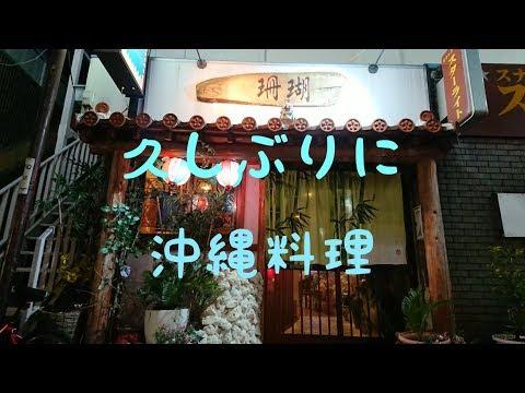 久しぶりに沖縄料理屋に