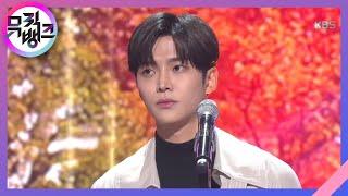 첫사랑(first love)(원곡:에피톤 프로젝트) - 로운(SF9) [뮤직뱅크/Music Bank] 20200131
