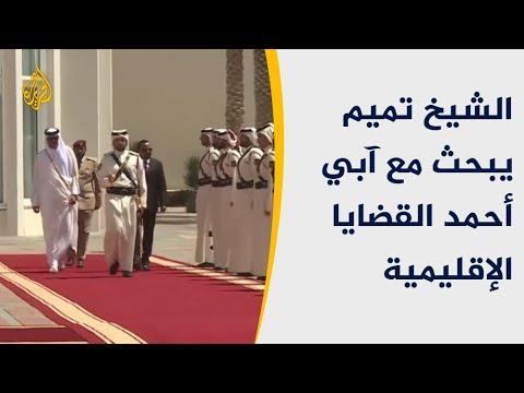 رئيس الوزراء الإثيوبي بالدوحة لبحث ملفات مهمة  - نشر قبل 12 دقيقة