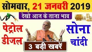 आज 21 जनवरी पेट्रोल डीजल, सोने चांदी के भाव Petrol, Diesel Gold, Silver Price News PM Modi Govt News