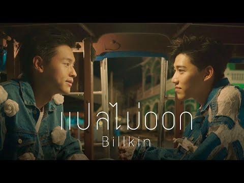 ฟังเพลง - แปลไม่ออก Billkin - YouTube