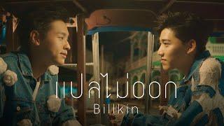 Billkin - แปลไม่ออก OST.แปลรักฉันด้วยใจเธอ [Official MV]