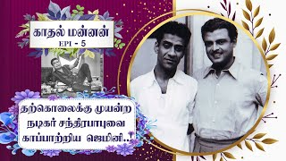 Gemini saved actor Chandrababu when tried to commit suicide..! - Gemini Ganesan Biography. Epi - 5