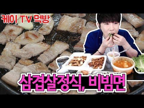 [케이TV][먹방]삼겹살정식, 된장삽겹살, 비빔면 먹방[17.11.16]