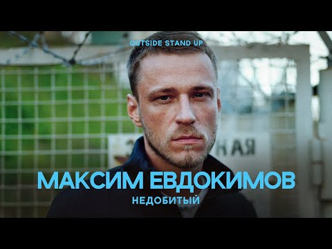 Максим Евдокимов «Недобитый»