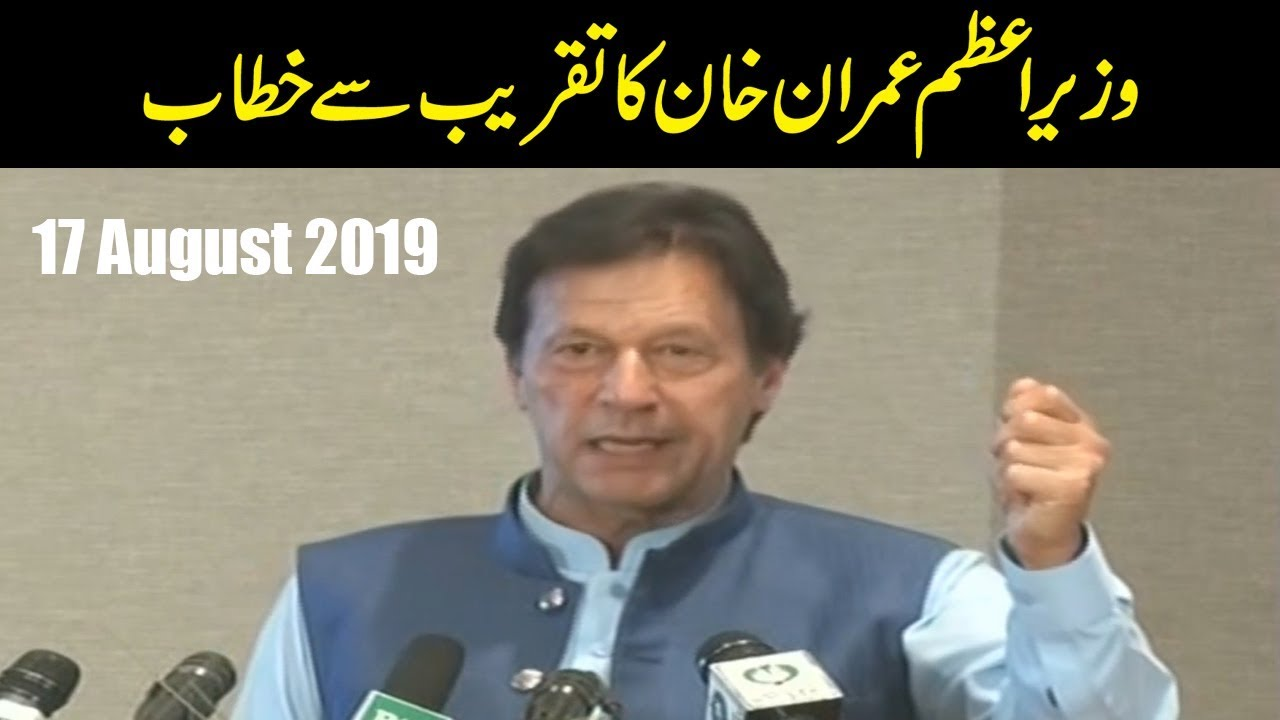 Prime Minister Imran Khan Speech at Launching Ceremony of Sehat Sahulat Program