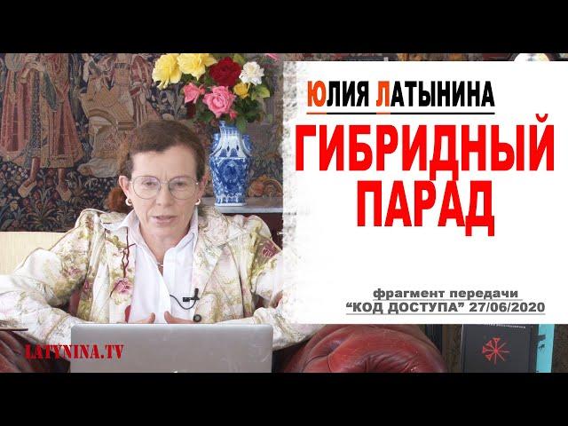 Юлия Латынина / Гибридный парад/ LatyninaTV /