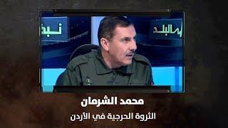 محمد الشرمان - الثروة الحرجية في الأردن